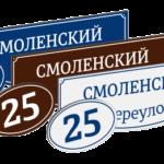 Адресные таблички – особенности применения
